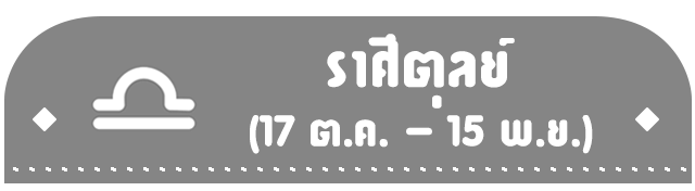 1430395447 zodiac header 07libra
