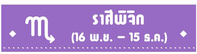 1430395488 zodiac header 08scorpius