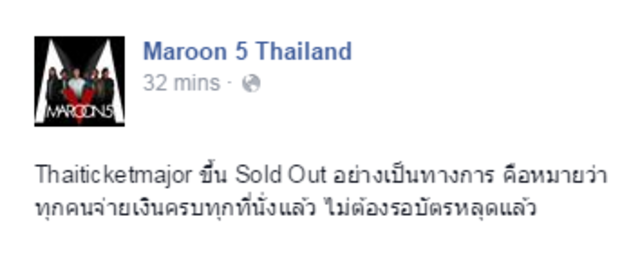 1431775822 sistacafe lifestyle maroon 5 concert 2015 sold out