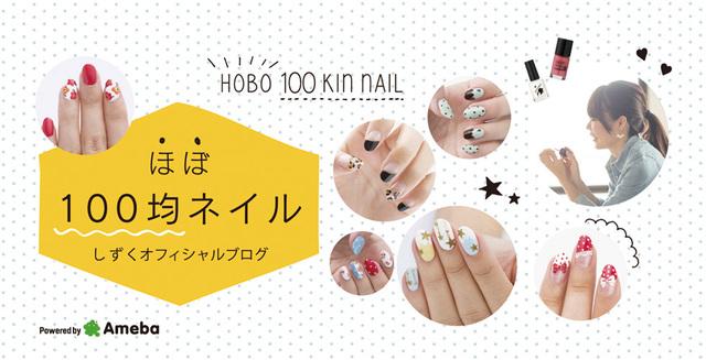 stat100.ameba.jp